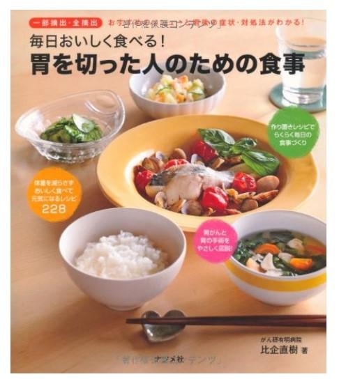 胃を切った人のための食事 レシピ本