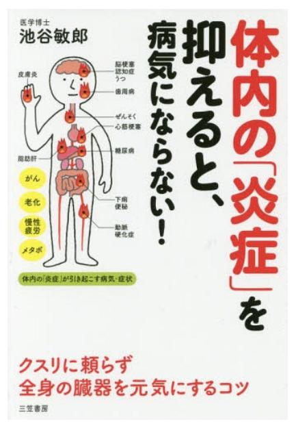 体内の「炎症」を抑えると、病気にならない![本/雑誌] / 池谷敏郎/著