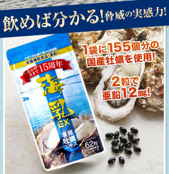 亜鉛サプリ牡蠣