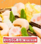 お寿司の介護食やわから通販