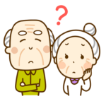 疑問の高齢者