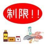 腎臓病 食事制限