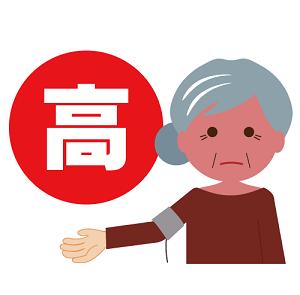 高血圧のおばあちゃん