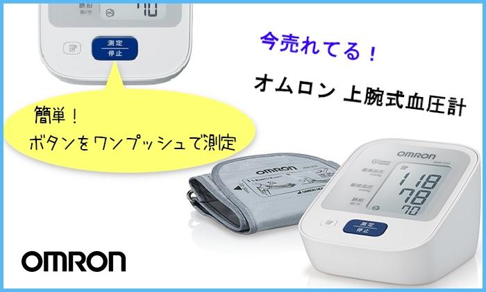人気家庭用血圧測定器 オムロン